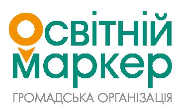 Громадська організація «Освітній маркер»