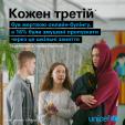 Кожен третій школяр в Україні став жертвою кібербулінгу